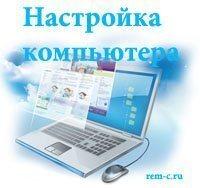 Настройка компьютеров в Воронеже